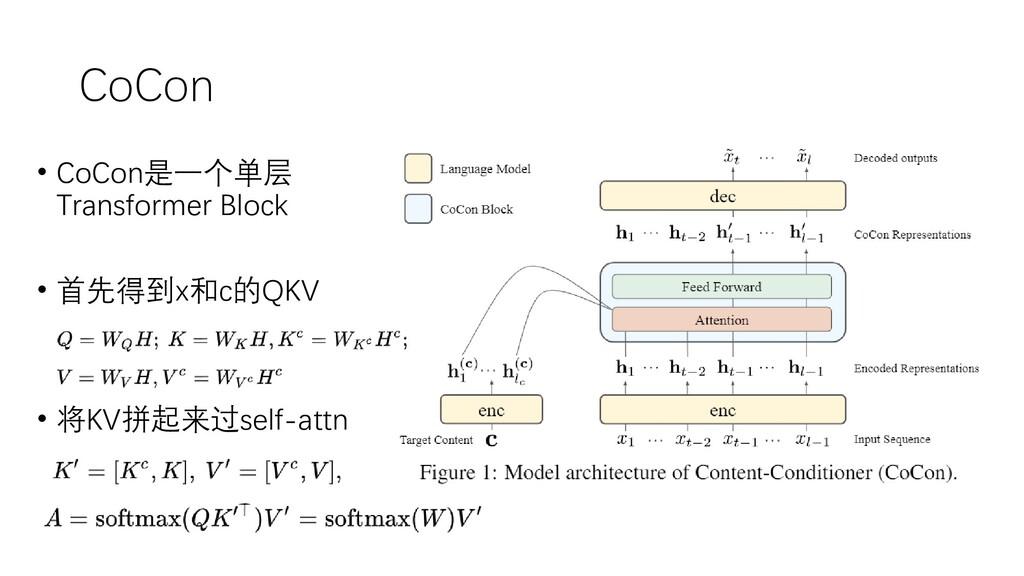 CoCon • CoCon是一个单层 Transformer Block • 首先得到x和c的...