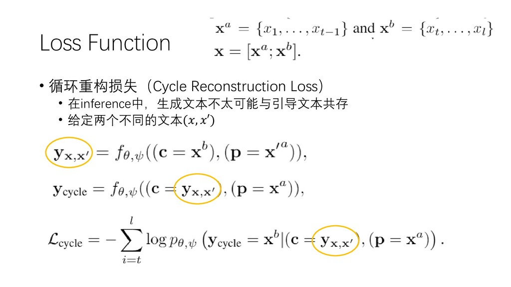 Loss Function • 循环重构损失(Cycle Reconstruction Los...