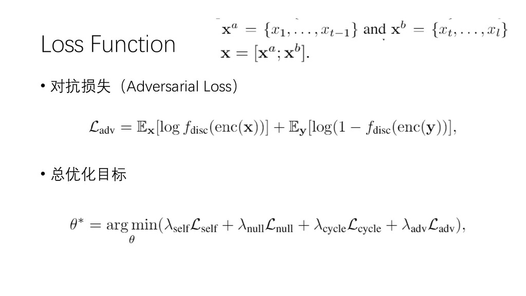 Loss Function • 对抗损失(Adversarial Loss) • 总优化目标