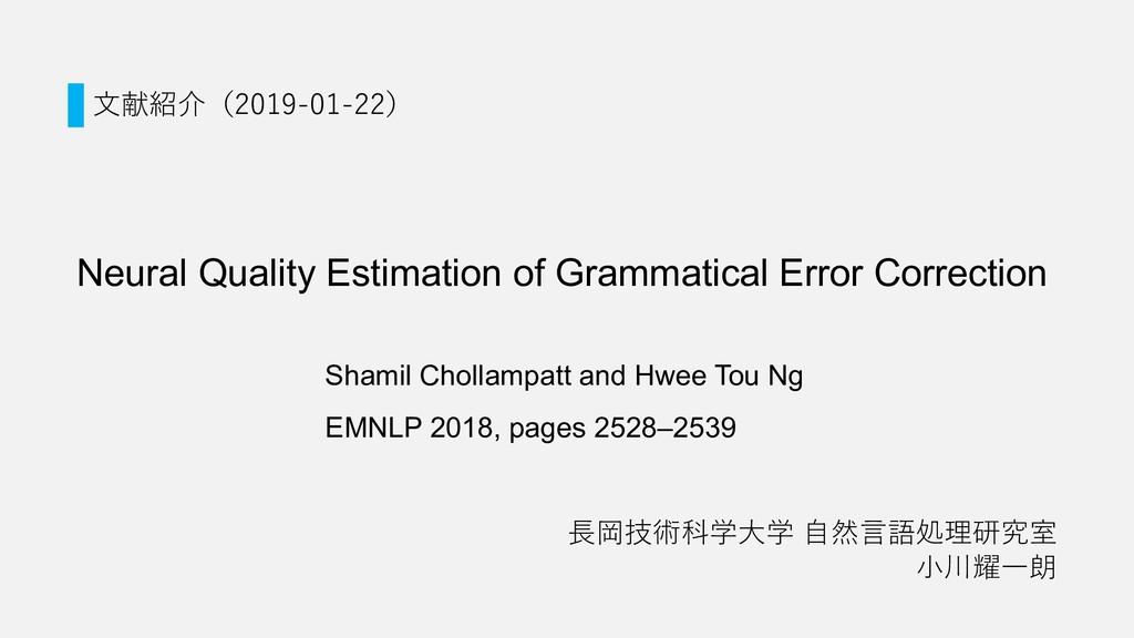 Neural Quality Estimation of Grammatical Error ...