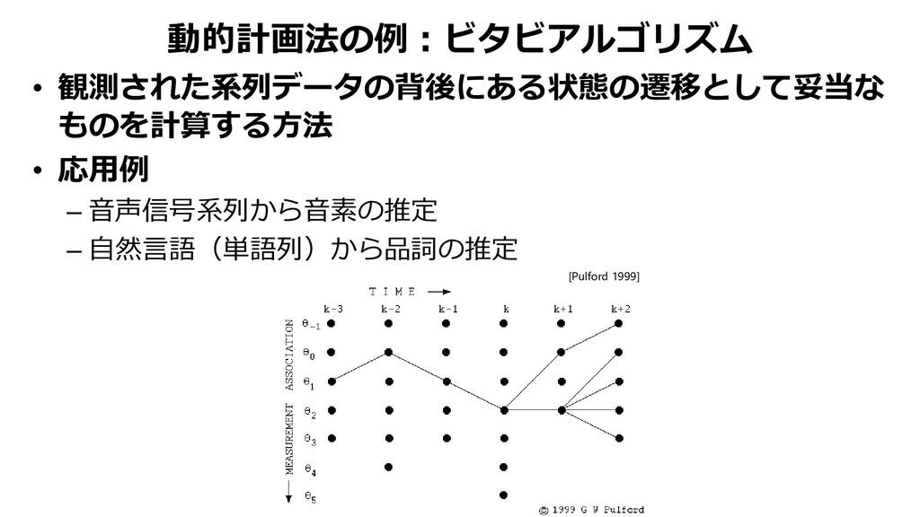 動的計画法の例:ビタビアルゴリズム • 観測された系列データの背後にある状態の遷移として妥当な...