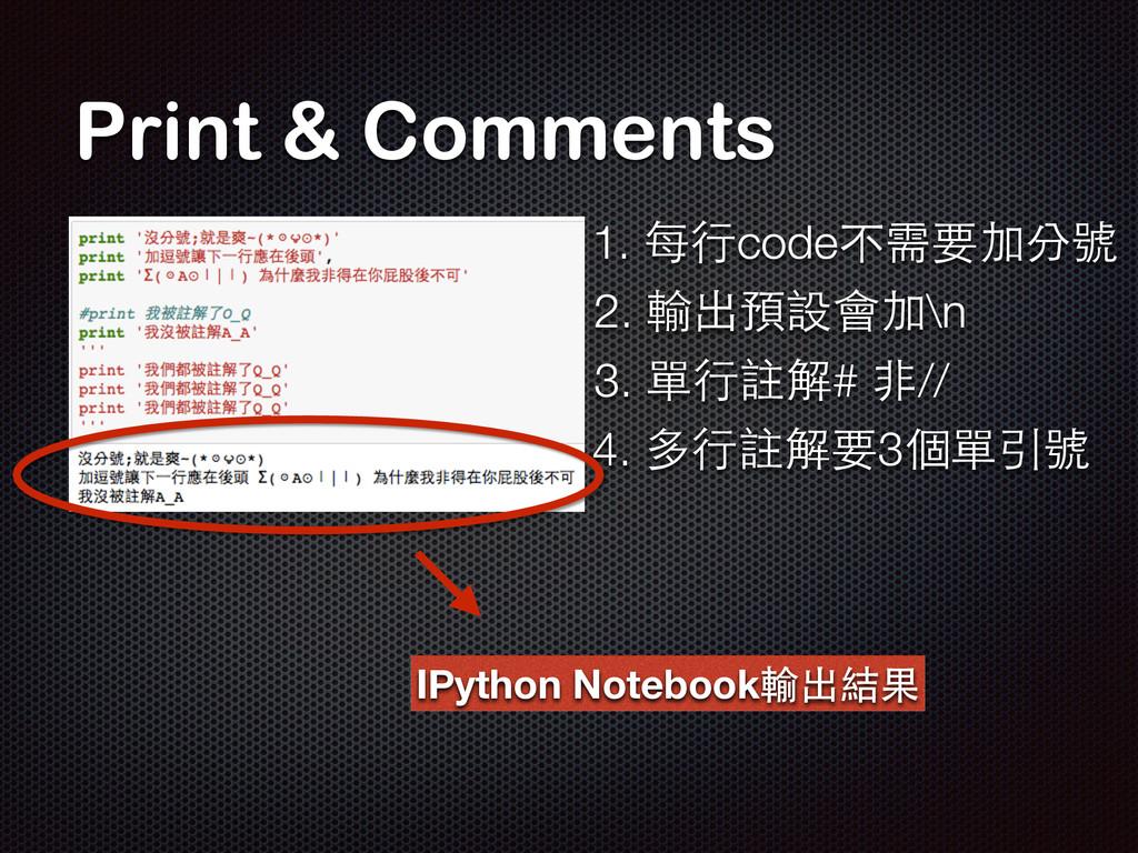 Print & Comments 1. 每⾏行code不需要加分號 2. 輸出預設會加\n 3...