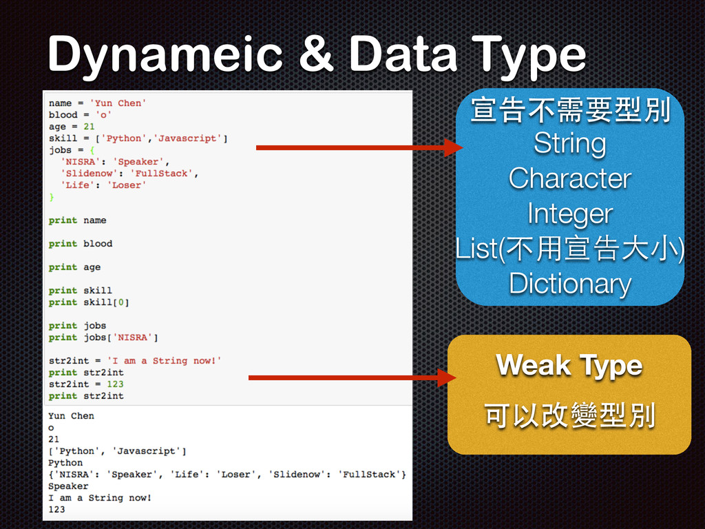 Dynameic & Data Type 宣告不需要型別 String Character I...