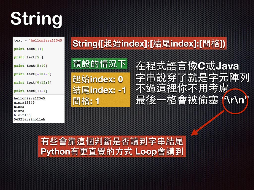 String String([起始index]:[結尾index]:[間格]) 預設的情況下 ...