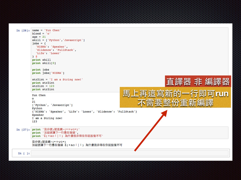 直譯器 ⾮非 編譯器 ⾺馬上再這寫新的⼀一⾏行即可run 不需要整份重新編譯