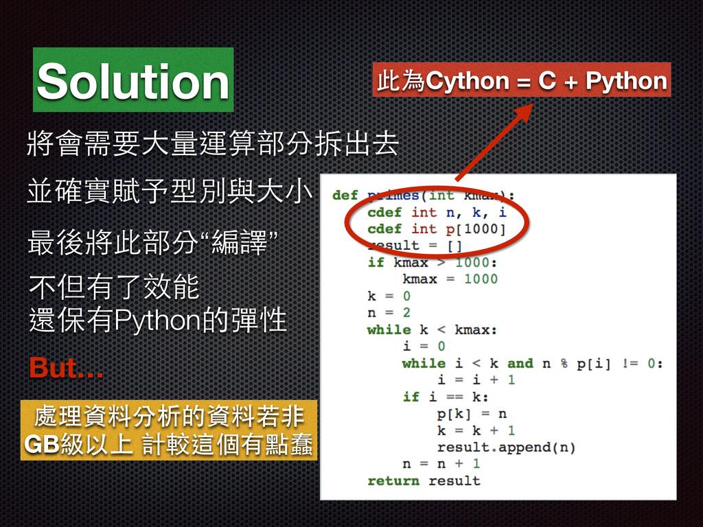 """Solution 將會需要⼤大量運算部分拆出去 並確實賦予型別與⼤大⼩小 最後將此部分""""編譯""""..."""