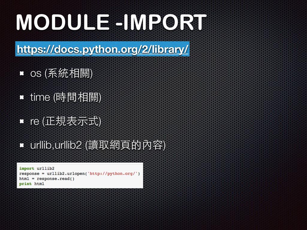 MODULE -IMPORT os (系統相關) time (時間相關) re (正規表⽰示式...
