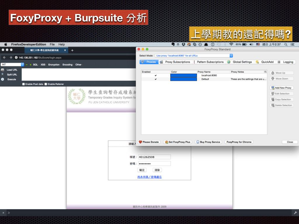 FoxyProxy + Burpsuite 分析 上學期教的還記得嗎?