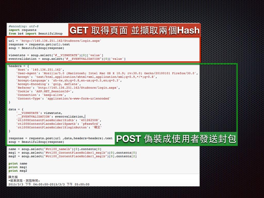 GET 取得⾴頁⾯面 並擷取兩個Hash POST 偽裝成使⽤用者發送封包