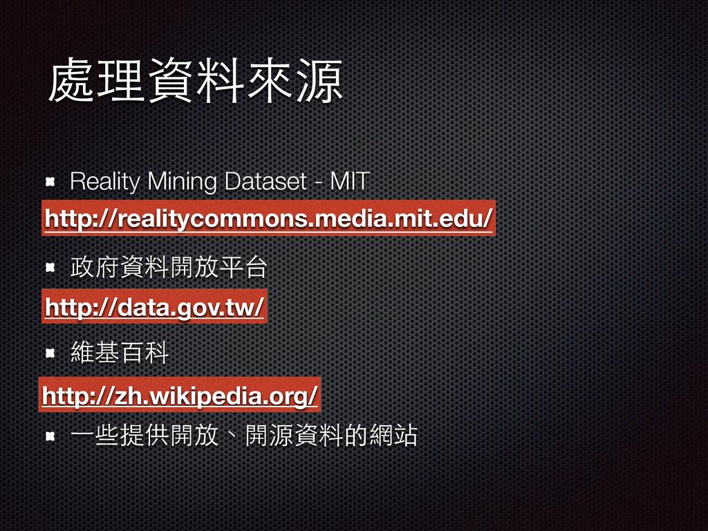 處理資料來源 Reality Mining Dataset - MIT 政府資料開放平台 ...