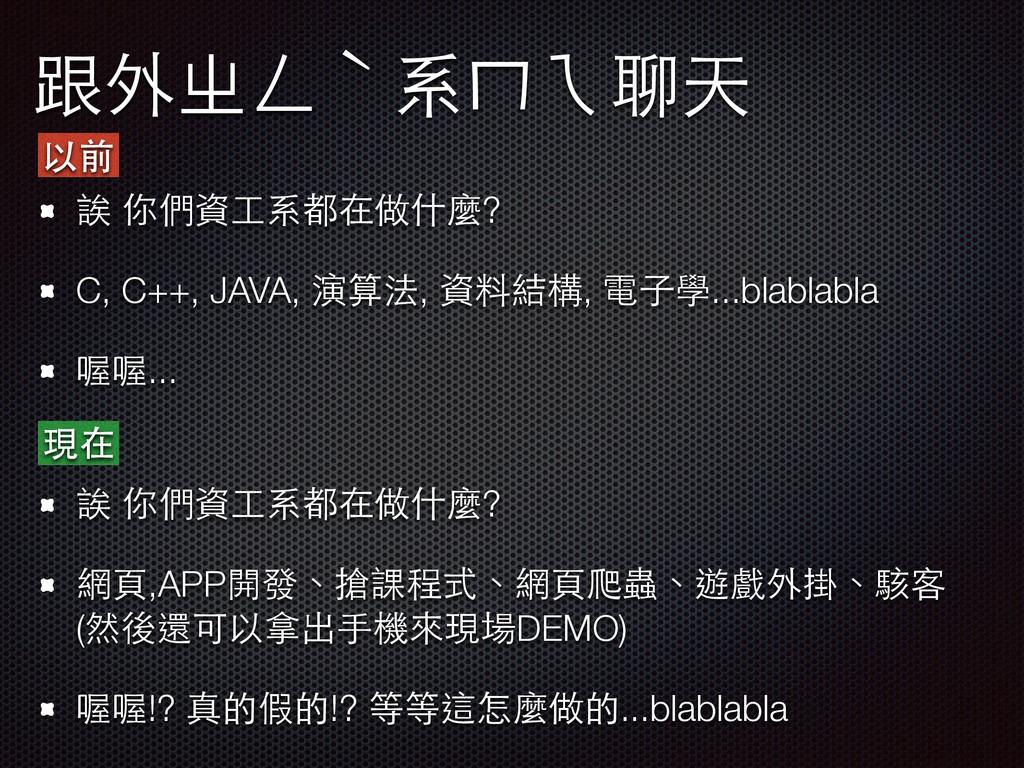 跟外ㄓㄥˋ系ㄇㄟ聊天 誒 你們資⼯工系都在做什麼? C, C++, JAVA, 演算法, 資料...