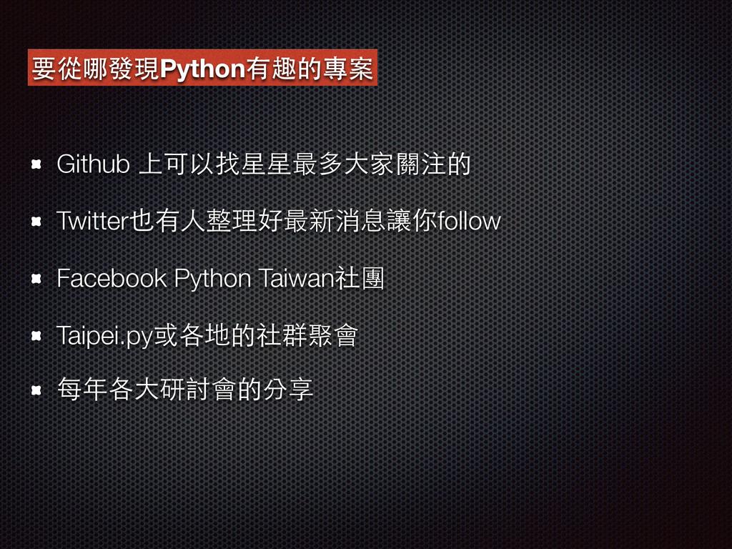 要從哪發現Python有趣的專案 Github 上可以找星星最多⼤大家關注的 Twitter也...