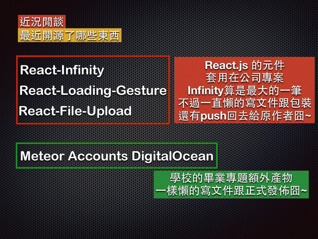 近況閒談 最近開源了哪些東⻄西 Meteor Accounts DigitalOcean Re...
