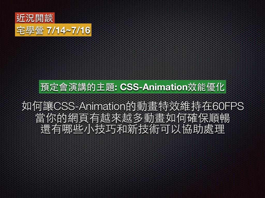 近況閒談 宅學營 7/14~7/16 預定會演講的主題: CSS-Animation效能優化 ...