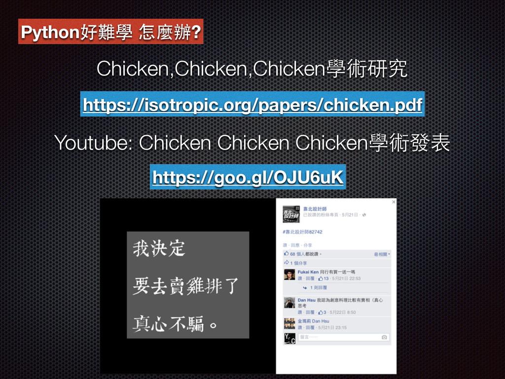 Python好難學 怎麼辦? Chicken,Chicken,Chicken學術研究 http...