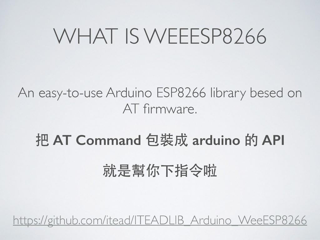 WHAT IS WEEESP8266 An easy-to-use Arduino ESP82...