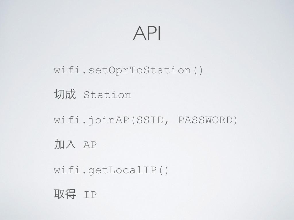 API wifi.setOprToStation() 切成 Station wifi.join...