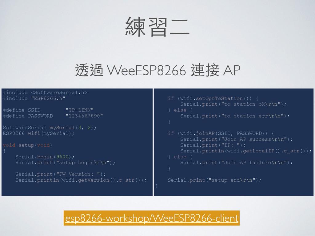 練習⼆二 透過 WeeESP8266 連接 AP #include <SoftwareSeri...