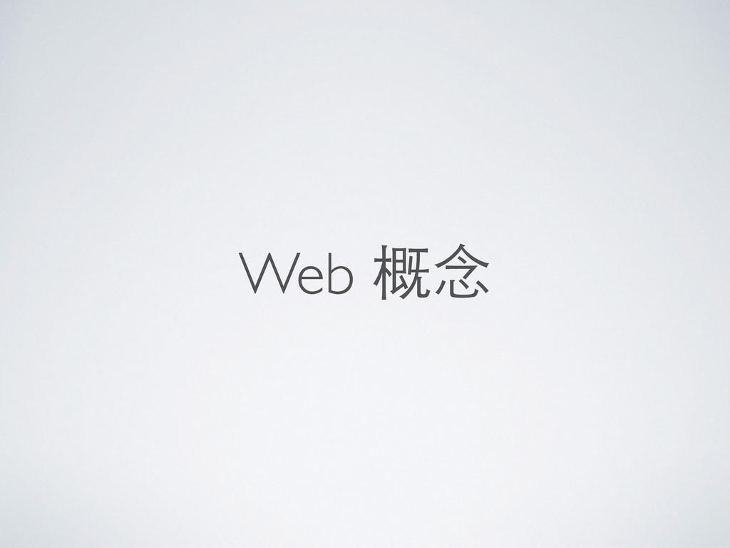 Web 概念