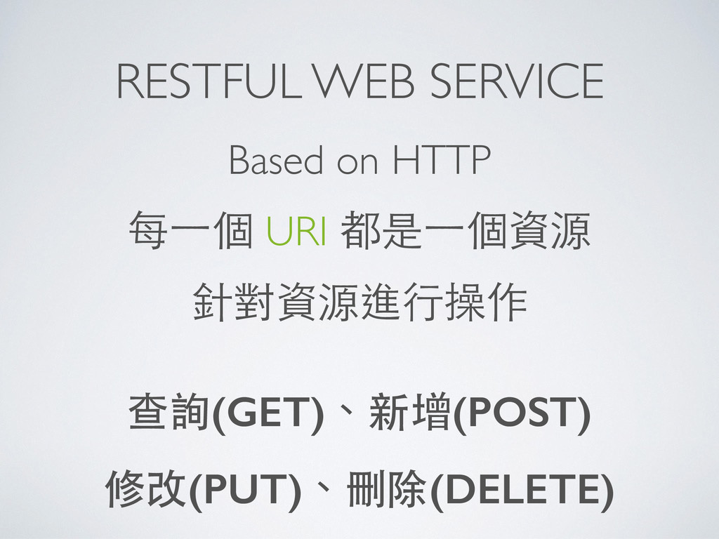 RESTFUL WEB SERVICE Based on HTTP 每⼀一個 URI 都是⼀一...