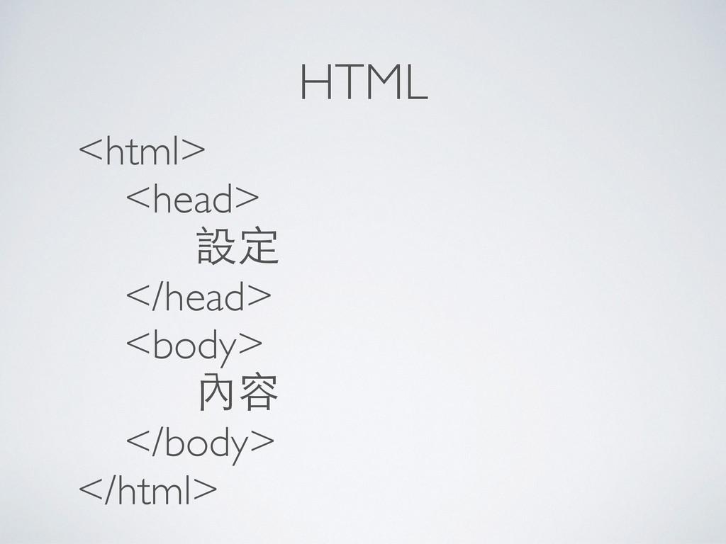 HTML <html> <head> 設定 </head> <body> 內容 </body...