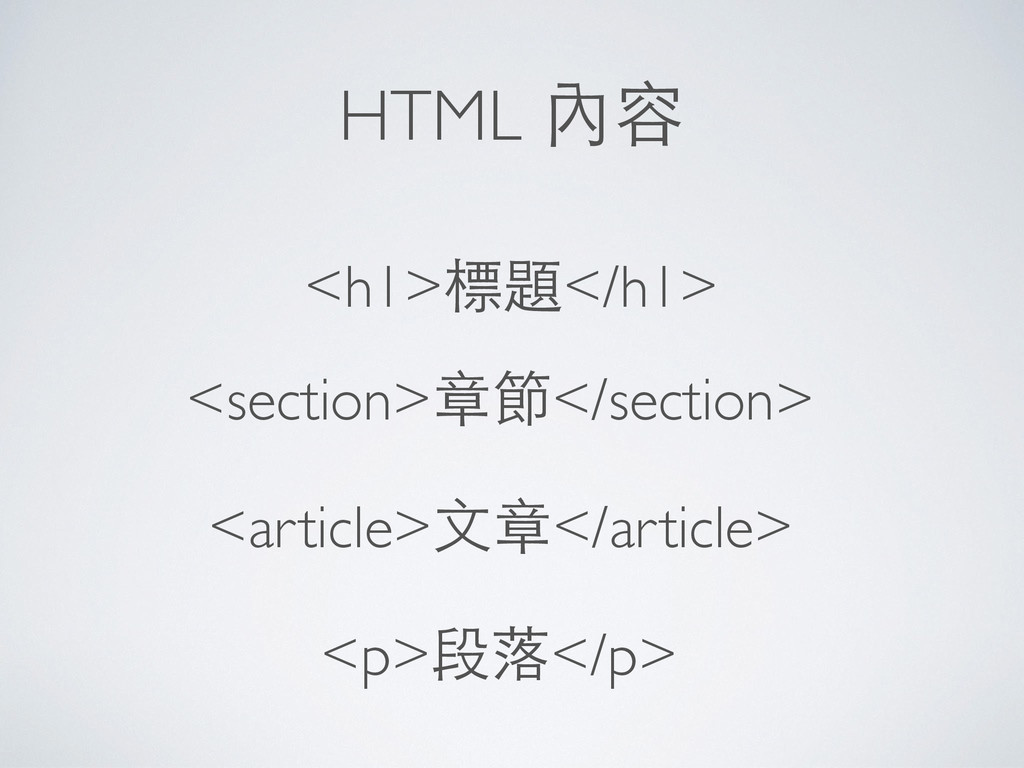 HTML 內容 <h1>標題</h1> <p>段落</p> <article>⽂文章</art...