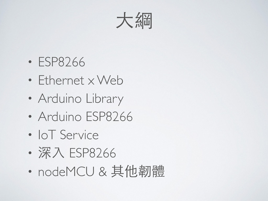 ⼤大綱 • ESP8266 • Ethernet x Web • Arduino Librar...