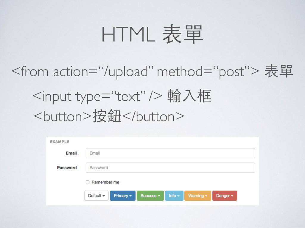 "HTML 表單 <button>按鈕</button> <input type=""text"" ..."