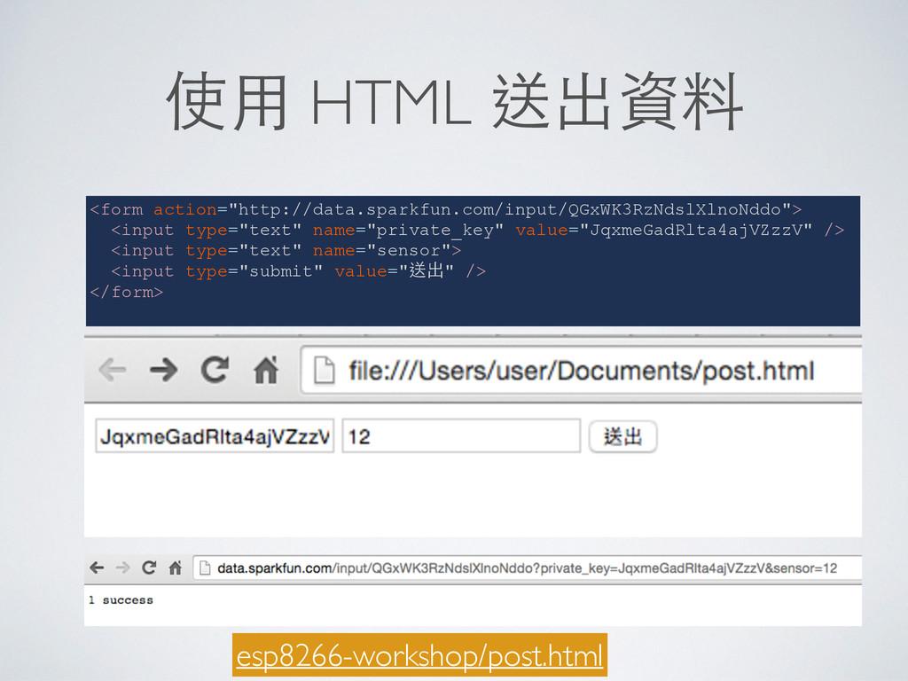 """使⽤用 HTML 送出資料 <form action=""""http://data.sparkfu..."""