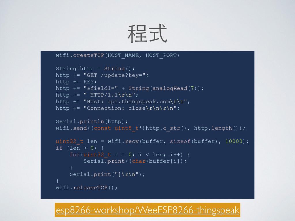 程式 wifi.createTCP(HOST_NAME, HOST_PORT) String ...