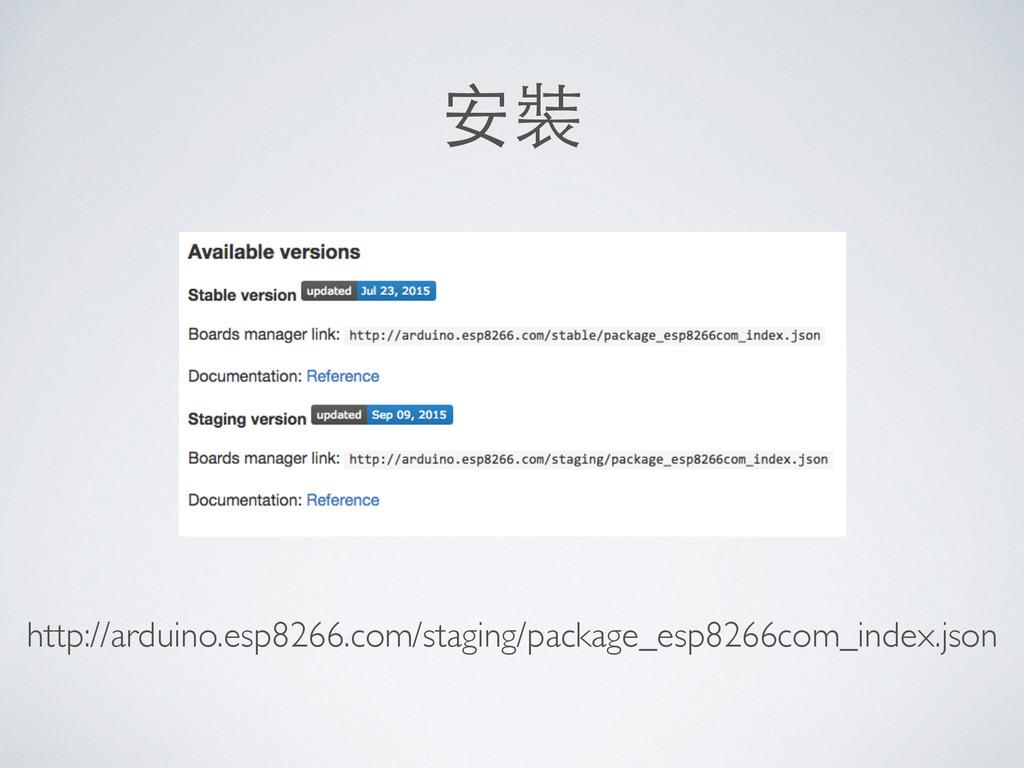安裝 http://arduino.esp8266.com/staging/package_e...