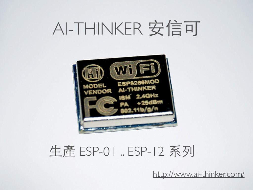 AI-THINKER 安信可 http://www.ai-thinker.com/ ⽣生產 E...