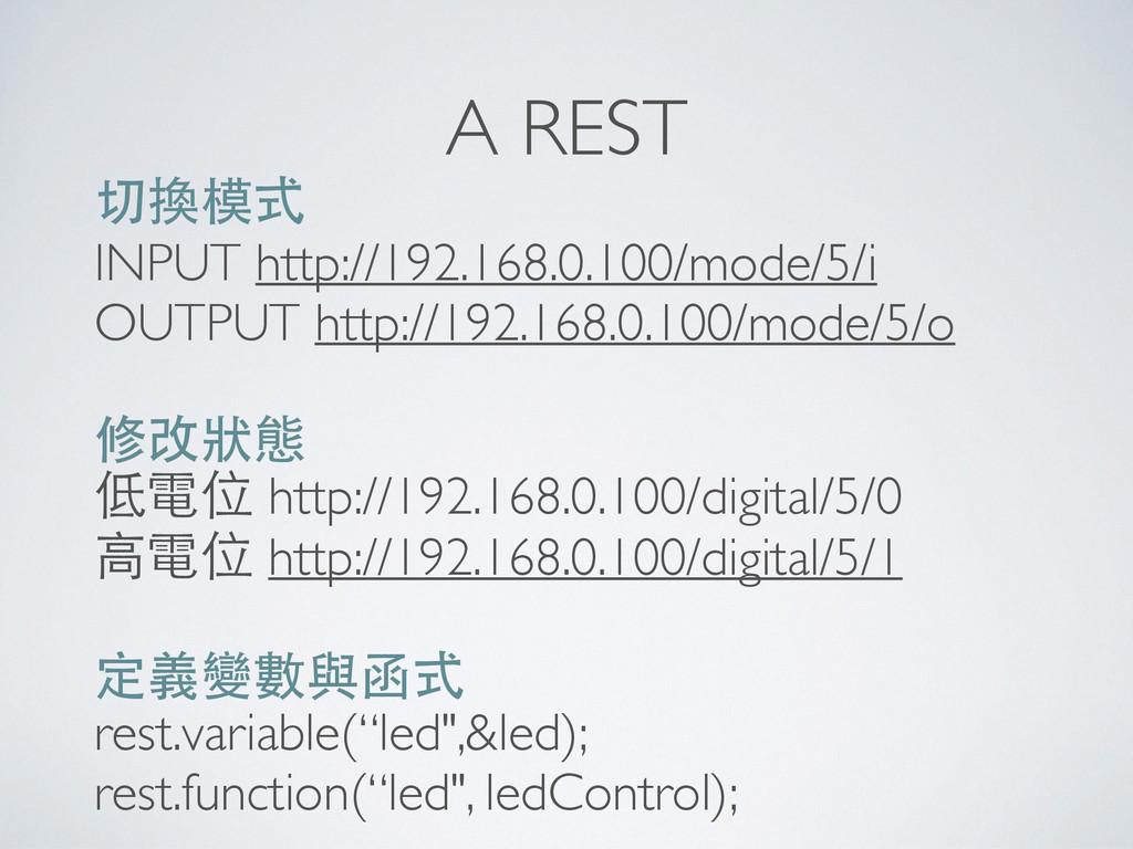 A REST 切換模式 INPUT http://192.168.0.100/mode/5/i...