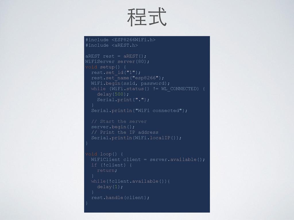 程式 #include <ESP8266WiFi.h> #include <aREST.h> ...