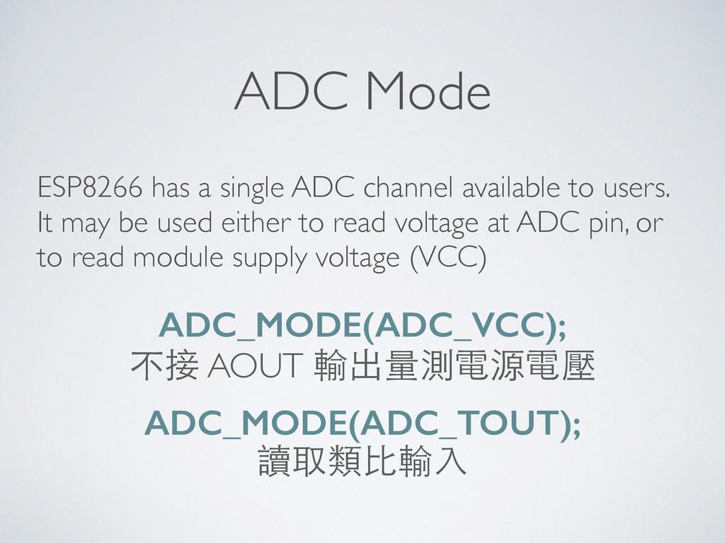 ADC Mode ADC_MODE(ADC_VCC); 不接 AOUT 輸出量測電源電壓 AD...