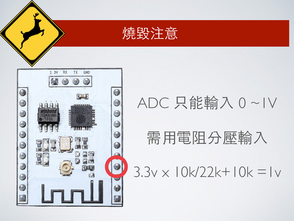 ADC 只能輸⼊入 0 ~1V 需⽤用電阻分壓輸⼊入 3.3v x 10k/22k+10k =...