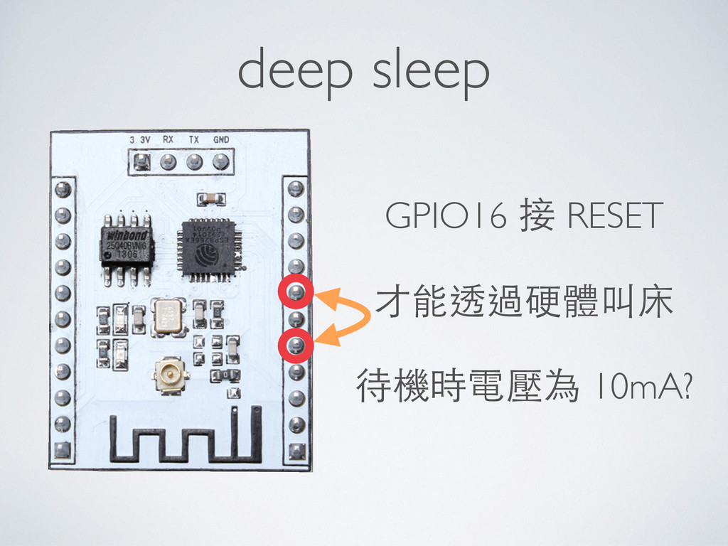 deep sleep GPIO16 接 RESET 才能透過硬體叫床 待機時電壓為 10mA?