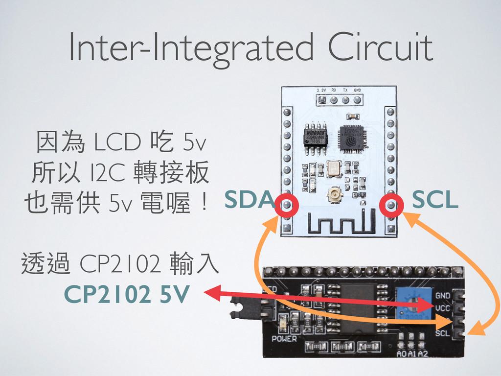 Inter-Integrated Circuit SCL SDA 因為 LCD 吃 5v 所以...