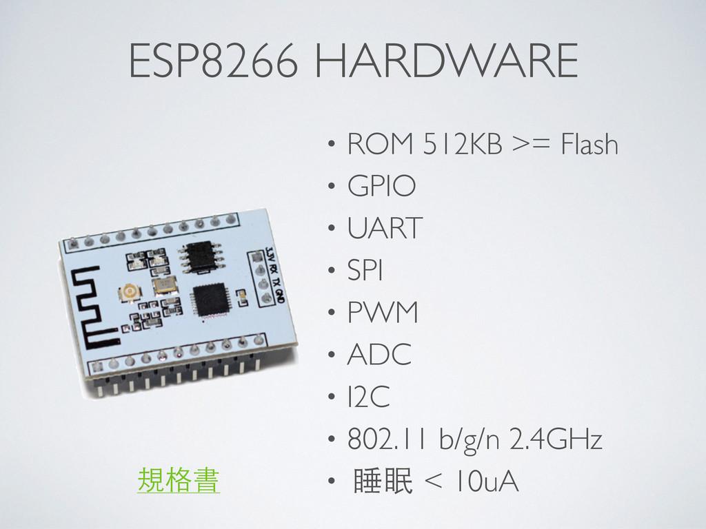 ESP8266 HARDWARE • ROM 512KB >= Flash • GPIO • ...