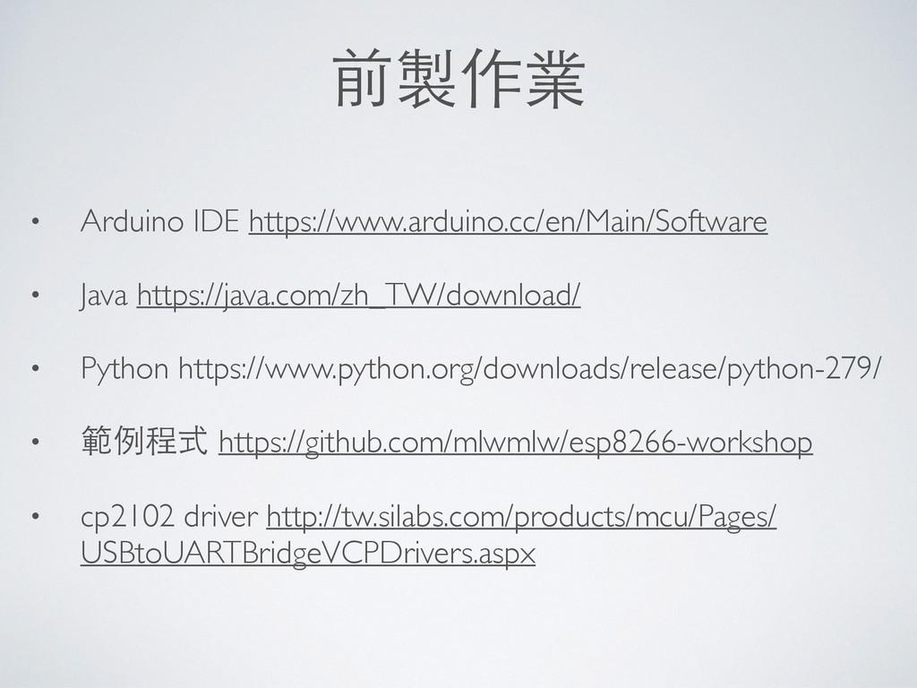 前製作業 • Arduino IDE https://www.arduino.cc/en/Ma...