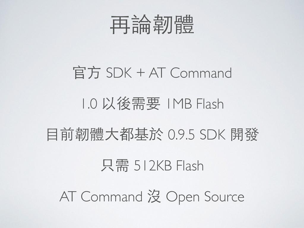 再論韌體 官⽅方 SDK + AT Command 1.0 以後需要 1MB Flash ⺫⽬...