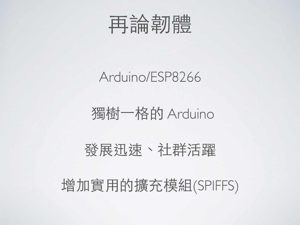 再論韌體 Arduino/ESP8266 獨樹⼀一格的 Arduino 發展迅速、社群活躍 增...