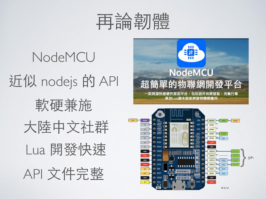 再論韌體 NodeMCU 近似 nodejs 的 API 軟硬兼施 ⼤大陸中⽂文社群 Lua ...