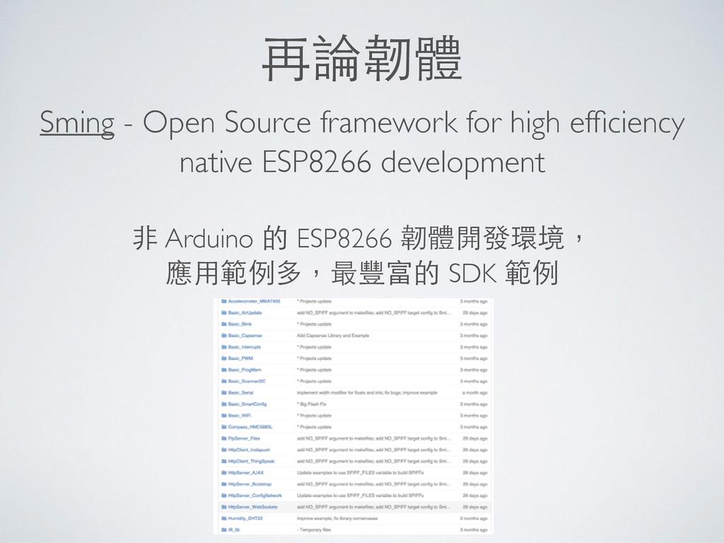 再論韌體 Sming - Open Source framework for high effi...