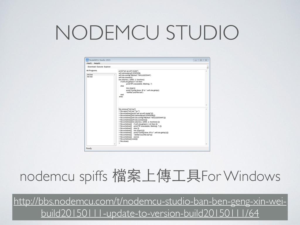 NODEMCU STUDIO http://bbs.nodemcu.com/t/nodemcu...