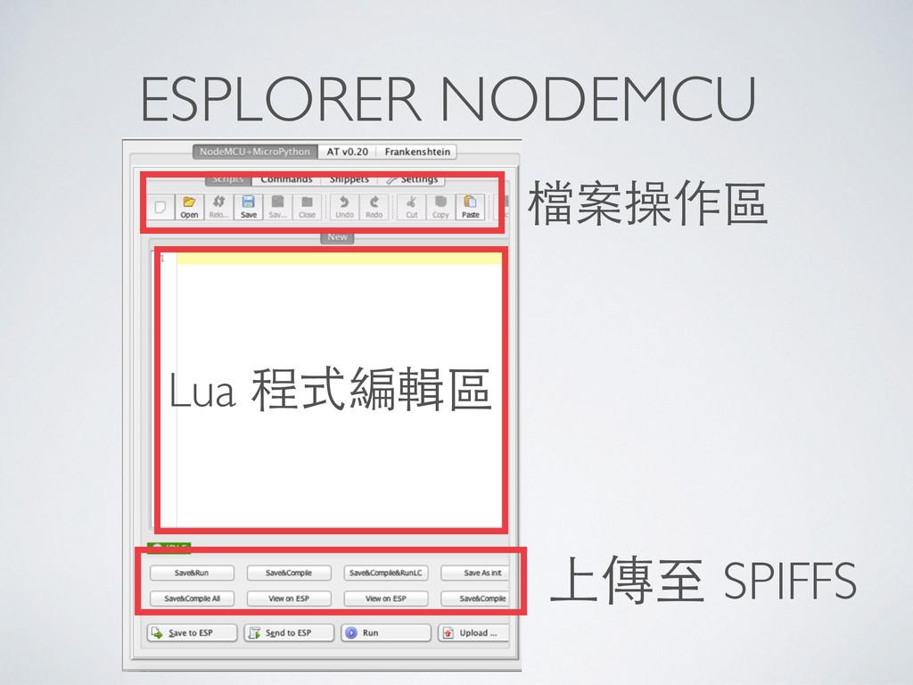 ESPLORER NODEMCU 上傳⾄至 SPIFFS Lua 程式編輯區 檔案操作區