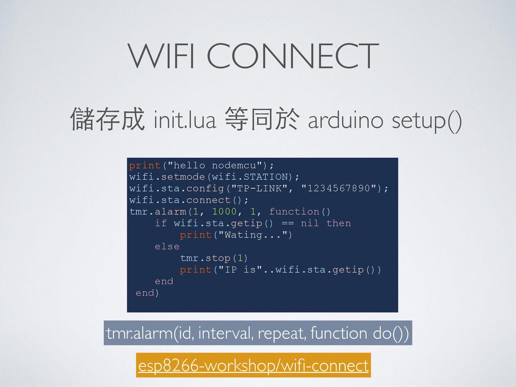 WIFI CONNECT 儲存成 init.lua 等同於 arduino setup() p...