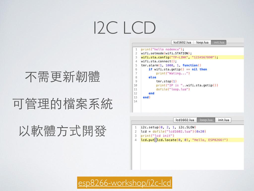 I2C LCD esp8266-workshop/i2c-lcd 不需更新韌體 可管理的檔案系...