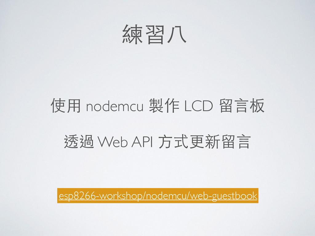 練習⼋八 使⽤用 nodemcu 製作 LCD 留⾔言板 透過 Web API ⽅方式更新留⾔...