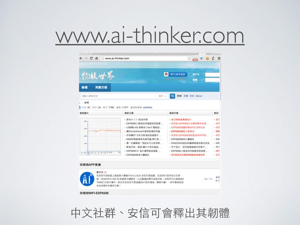 www.ai-thinker.com 中⽂文社群、安信可會釋出其韌體